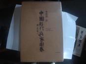 中国历代兵家图卷 (盒装8开布面精装.铜版彩页.........仅印1600册)..3.9折..
