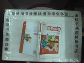 幽默聊斋 大32开 193页  馆藏 包邮挂费2014-08-19