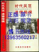 """时代风范 道德楷模 ----江苏实践""""三个代表""""先进典型风采录"""