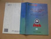 质量体系内部审核员国家通用教程·修订版