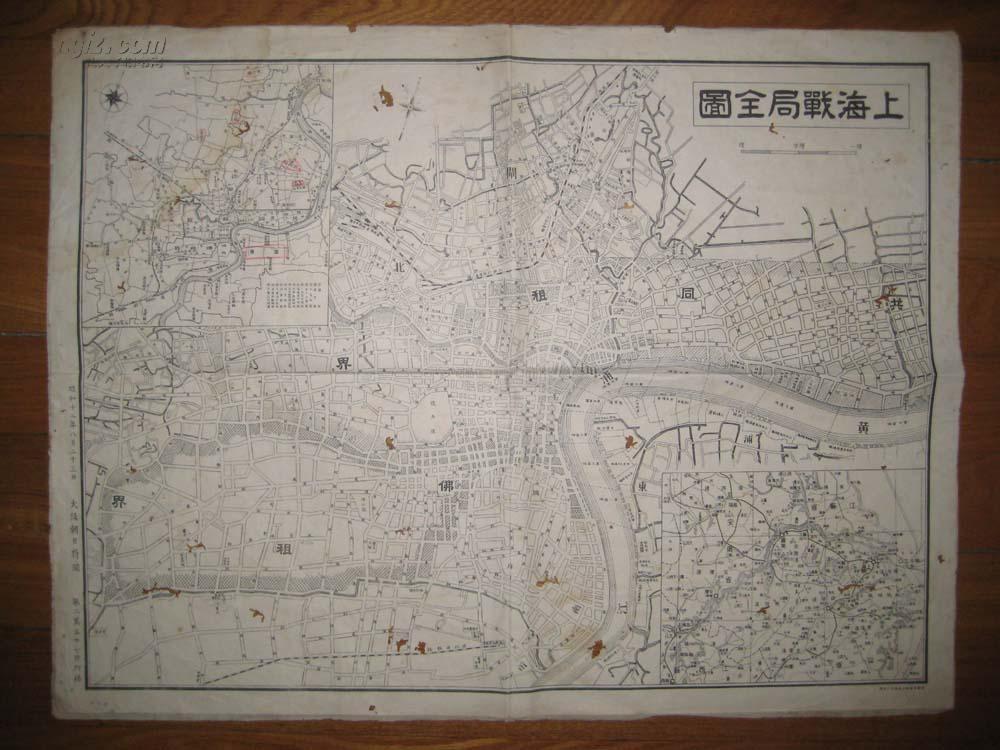 【图】1937年地图 《上海战局地图》