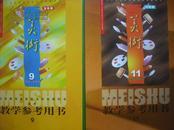 小学美术教学参考用书第9、11册,小学美术教师2006年-2007年1版