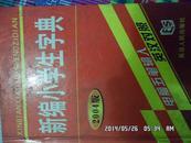 zx新编小学生字典  2004版