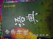 zx中华传统语典 全本・珍藏
