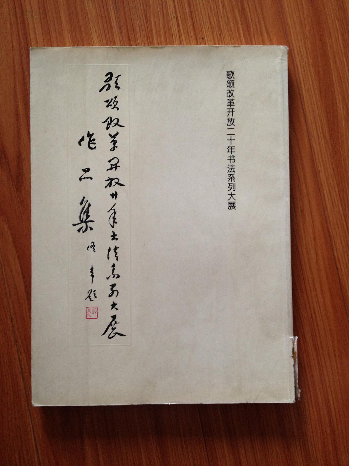 歌颂改革开放二十年书法系列大展作品集(佟韦题签封面图片