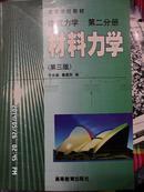 zx材料力学(第三版)
