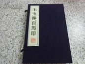 王玉林百马印(一函两册  宣纸线装  仅印500册)