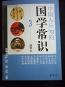 中国人应知的国学常识3 插图本