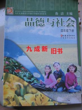 品德与社会 四年级下册 九年义务教育六年制小学教科书实验本 苏教版图片
