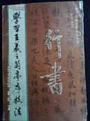 学习王羲之兰亭序技法 93年一版一印