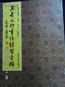 王羲之行书结构习字帖