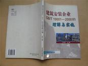 建筑安装企业GB/T  19001-2000的理解与实施