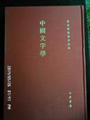 容庚学术著作全集--中国文字学