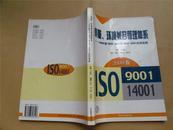 质量、环境兼容管理体系:2000版ISO 9001与ISO 14001应用指南(九品)
