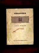 矿产普查勘探丛书(第一号)铜