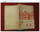 怀旧收藏课本《算数》第四册 北京市小学 69年1版1印 保老保真
