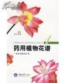药用植物花谱 (全四册)(原价160元)保正版