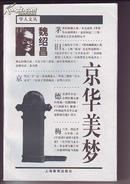 《京华美梦》(1998年11月1版1印)