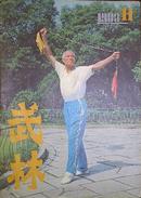 武林1983.11(武术武功)