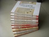 日本俳句与中国诗歌---关于松尾芭蕉文学比较研究(书脊书口有一条锯痕 内品好)