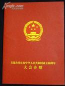 首都各界庆祝中华人民共和国成立60周年大会介绍