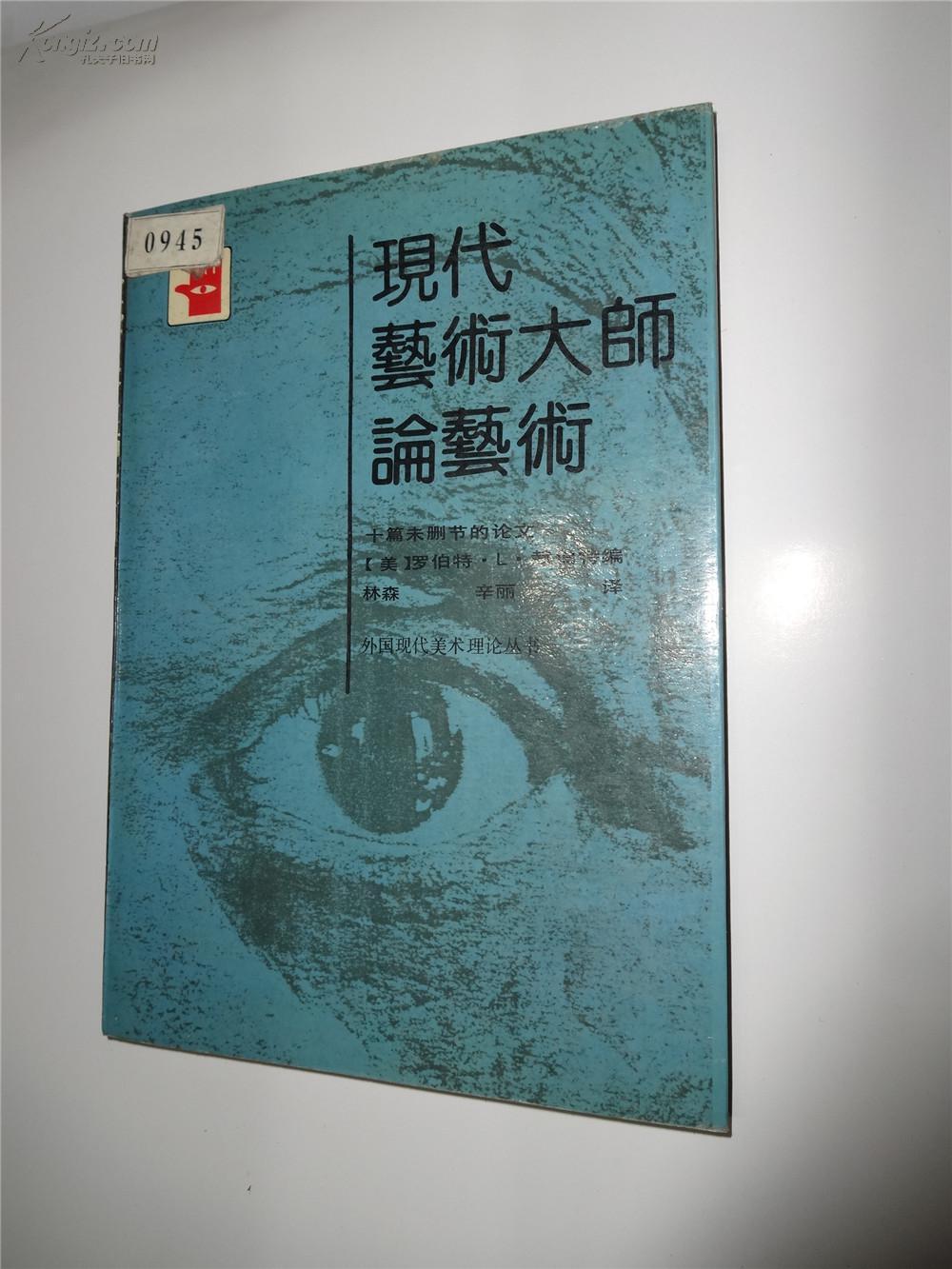 ――外国现代美术理论丛书图片