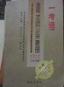 毛泽东思想,邓小平理论和三个代表重要思想 课程代码3707 一考通2008版