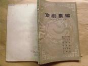京剧汇编·第一0九集