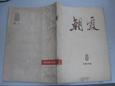 朝霞 1976 1—8 补图 勿拍