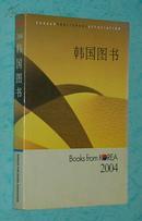 2004韩国图书[本书囊括韩国出版界2004年图书简介/10品/见描述]铜版彩印软精装
