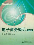 电子商务概论(第2版 带盘)