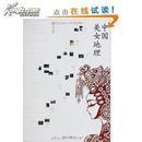 中国美女地理