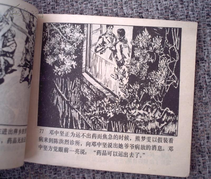 【图】智擒美女蛇 价格:800