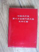 《中国共产党 第十次全国代表大会文件汇编》江青 王洪文 张春桥姚文元 华国锋十余张照片齐全 品好