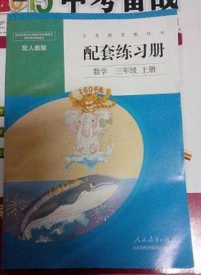 2014新版 人教版3三年级上册数学课本 配套练习册 山东出版图片