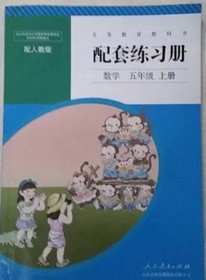 2014新版 人教版五年级上册数学课本 配套练习册 山东出版图片