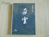 中国画艺术丛集〈朵云〉 2