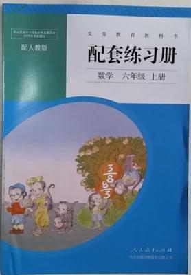 人教版六年级上册数学课本119页答案图片