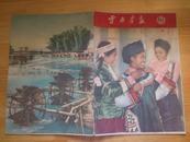 云南画报。。。1959年12(总第10期)。.……画报125