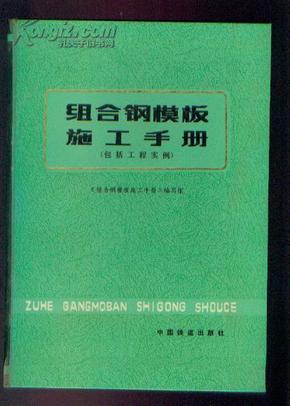 组合钢模板施工手册(包括工程实例)《45766t》