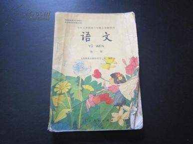 老版小学语文课本第一册 人教版小学教科书教材图片