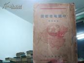 中国地理概观(1951年1版1印)