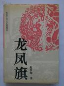 《龙凤旗》(1995年7月1版1印.精装本.印500册.签名本)