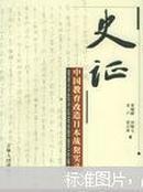 史证:中国教育改造日本战犯实录