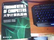 大学计算机基础    2013年1版一印