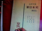 新日本史(日文原版,高等学校教材)