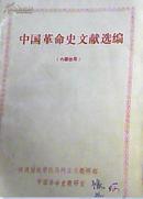中国革命史文献选编