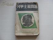 1938年 中国出版社初版 斯大林著《列宁主义问题》下卷 独立出版 20开厚册 D4