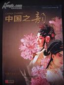 中国之韵:昆曲六百年记忆