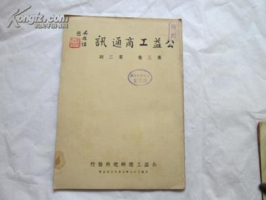 民国37年《公益工商通讯》(第三卷第三期)